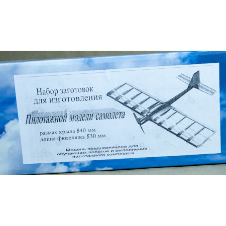 Кордовая учебно-тренировочная пилотажная модель самолета