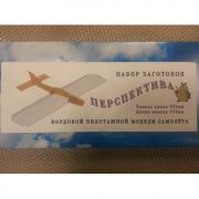 """Кордовая учебно-тренировочная пилотажная модель самолета """"Перспектива"""""""
