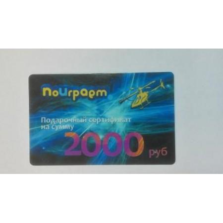 Подарочный сертификат на 2000р