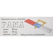 """Кордовая учебно-тренировочная пилотажная модель самолета """"Рама"""""""
